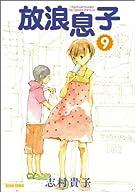 放浪息子 9 (BEAM COMIX)