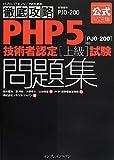 徹底攻略 PHP5 技術者認定 [上級] 試験問題集 [PJ0-200]対応