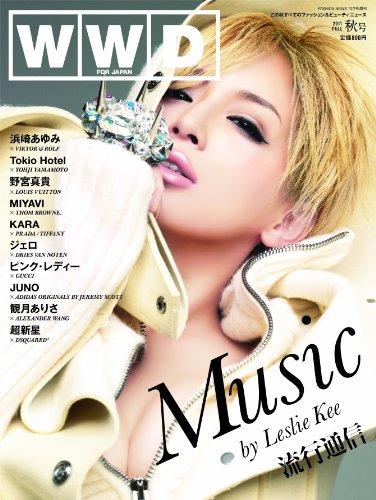 WWD for Japan (ウィメンズ・ウェア・デイリー・フォー・ジャパン)2011秋号 2011年 10月号 [雑誌]