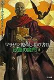 砂塵の魔門2 (マラザン斃れし者の書2)