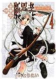 断罪者―Tetragrammaton labyrinth (4) (Gum comics)
