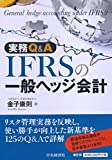 実務Q&A IFRSの一般ヘッジ会計