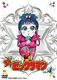 新ビックリマン VOL.4 [DVD]