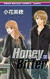 Honey Bitter 7 (りぼんマスコットコミックス)