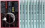 銀河英雄伝説 文庫セット (徳間デュアル文庫) [マーケットプレイスセット]