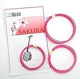 三線用絃3本セット 桜 ピンク色 Sakura(送料無料) ランキングお取り寄せ