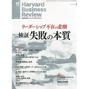 Harvard Business Review (ハーバード・ビジネス・レビュー) 2012年 01月号 [雑誌]