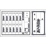 タカ印 金領収 1年用 9-31 1枚もの 上質紙 100枚入