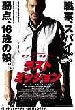 ラストミッション Blu-ray