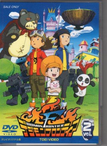 デジモンフロンティア Vol.2 [DVD]