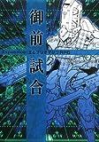御前試合—Expansion:エムブリオマシンRPG(秋口 ぎぐる/グループSNE)