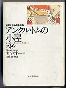 Uncle tom 39 s cabin japanese edition harriet stowe for Uncle tom s cabin first edition value