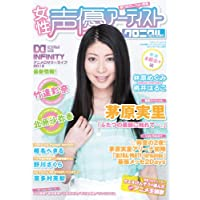 女性声優アーティスト クロニクル (三才ムック vol.512)