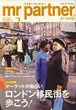mr partner (ミスター パートナー) 2008年 02月号 [雑誌]