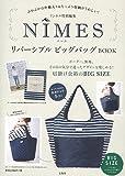 リンネル特別編集 NIMES リバーシブル ビッグバッグ BOOK