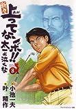 新々上ってなンボ!!太一よ泣くな 8 (キングシリーズ)