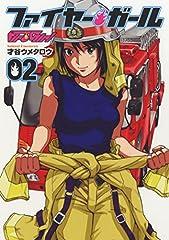 ファイヤー・ガール 2 (芳文社コミックス)