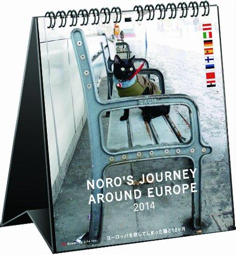 2014 ヨーロッパを旅してしまった猫と12ヵ月 卓上カレンダー C-586-NH
