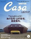 Casa BRUTUS (カーサ・ブルータス) 2009年 06月号 [雑誌]