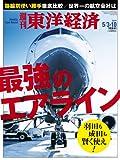 週刊 東洋経済 2014年5/3・5/10合併号