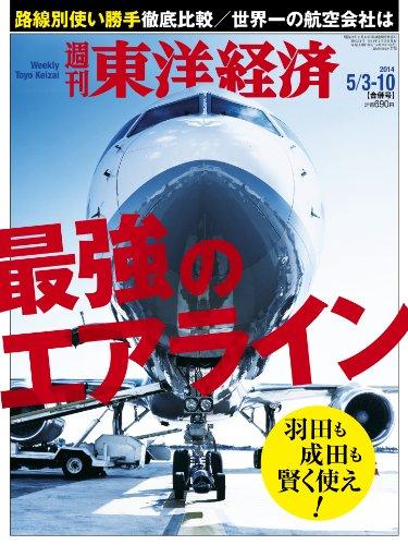 週刊 東洋経済 2014年5/3・5/10合併号 [雑誌]