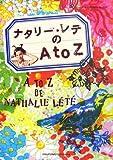 ナタリー・レテのAtoZ