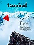 terminal[ターミナル] 2012 AUTUMN (講談社 Mook(J))