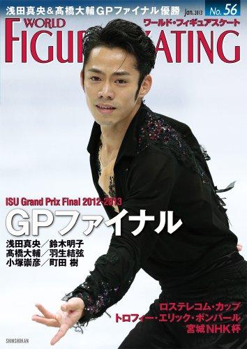 ワールド・フィギュアスケート 56
