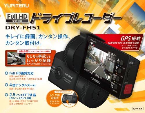 ユピテル(YUPITERU) GPS付き常時録画ドライブレコーダー2.5インチ液晶搭載200万画素Full HD画質 DRY-FH51