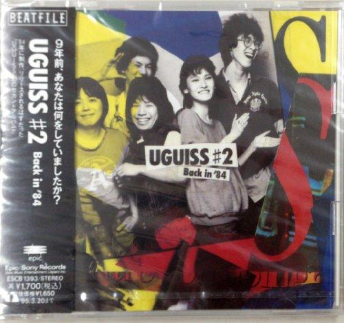 UGUISS/ウグイス2