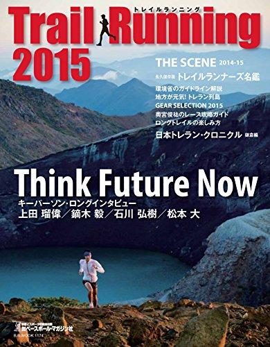 トレイルランニング 2015 (B・B MOOK 1174)