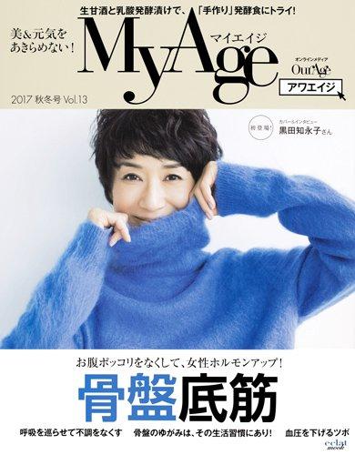 MyAge 2017年秋冬号 大きい表紙画像