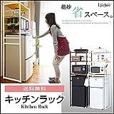 キッチンラック すきま収納冷蔵庫ラック(ホワイト)
