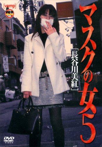 マスクの女5 [DVD]