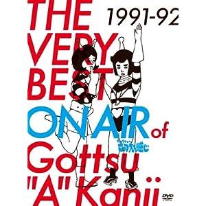 THE VERY BEST ON AIR of ダウンタウンのごっつええ感じ 1991-92(仮) [DVD]