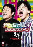 笑魂シリーズ オジンオズボーン「やんちゃ漫才」 [DVD]