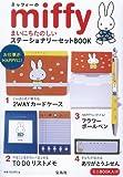 ミッフィーのまいにちたのしいステーショナリーセットBOOK【3WAYカードファイル・メモ・ボールペン・ふせん】