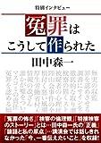 「冤罪はこうして作られた」 田中森一 特別インタビュー [DVD]