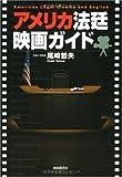 アメリカ法廷映画ガイド