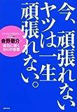 今、頑張れないヤツは一生頑張れない。 —カリスマ講師・吉野敬介の成功に導く100の言葉