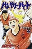 ハングリーハート 4 (少年チャンピオン・コミックス)