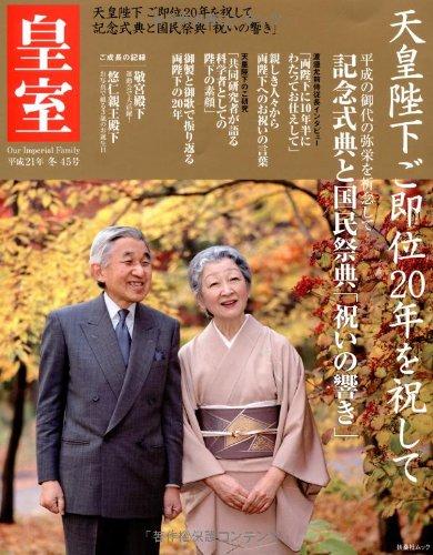 皇室Our Imperial Family 第45号(平成2
