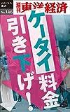 ケータイ料金引き下げ!—週刊東洋経済eビジネス新書No.146