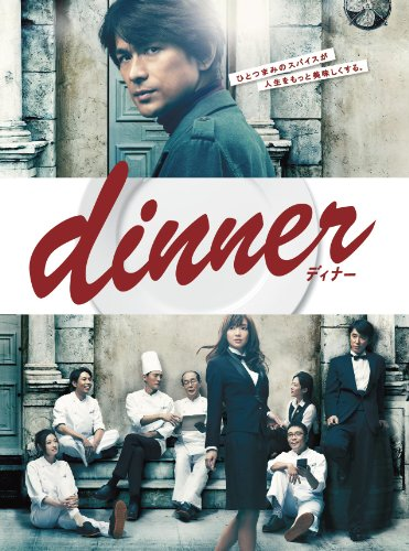 dinner DVD-BOXの画像