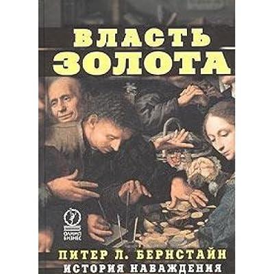The Power of Gold. The History of an Obsession / Vlast zolota. Istoriya navazhdeniya (In Russian) de Bernstayn Piter