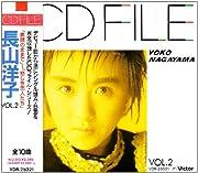 CDファイル 長山洋子2