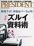 PRESIDENT (プレジデント) 2016年 10/17号 [雑誌]