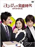 ヨンジェの全盛時代 DVD-BOX1