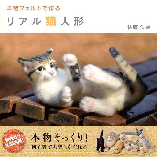 羊毛フェルトで作る リアル猫人形 [大型本] / 佐藤法雪 (著); トランスワールドジャパン (刊)