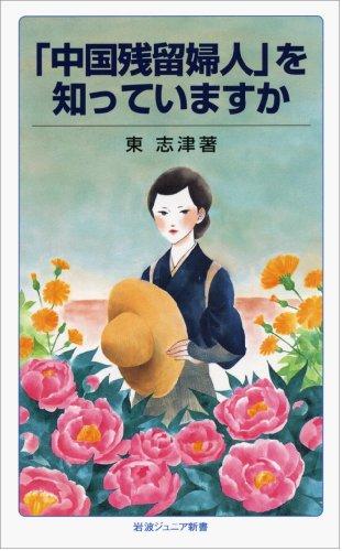 「中国残留婦人」を知っていますか